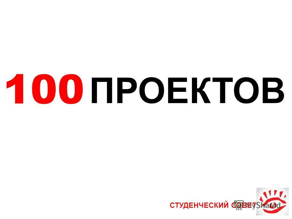 СТУДЕНЧЕСКИЙ СОВЕТ 100 ПРОЕКТОВ