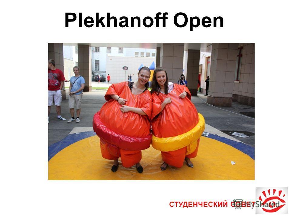 СТУДЕНЧЕСКИЙ СОВЕТ Plekhanoff Open