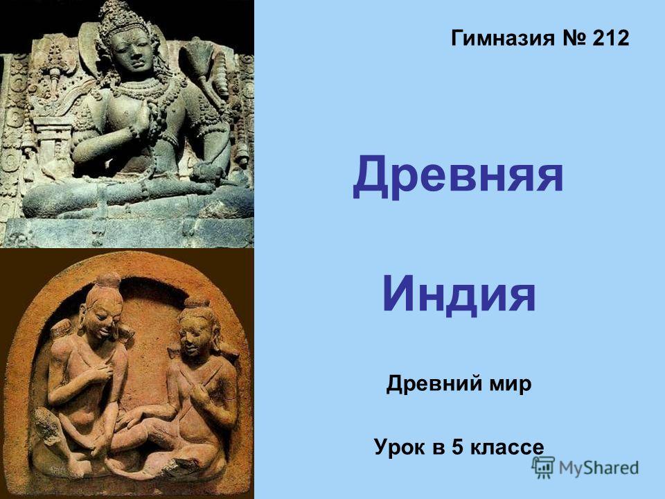 Древняя Индия Древний мир Урок в 5 классе Гимназия 212