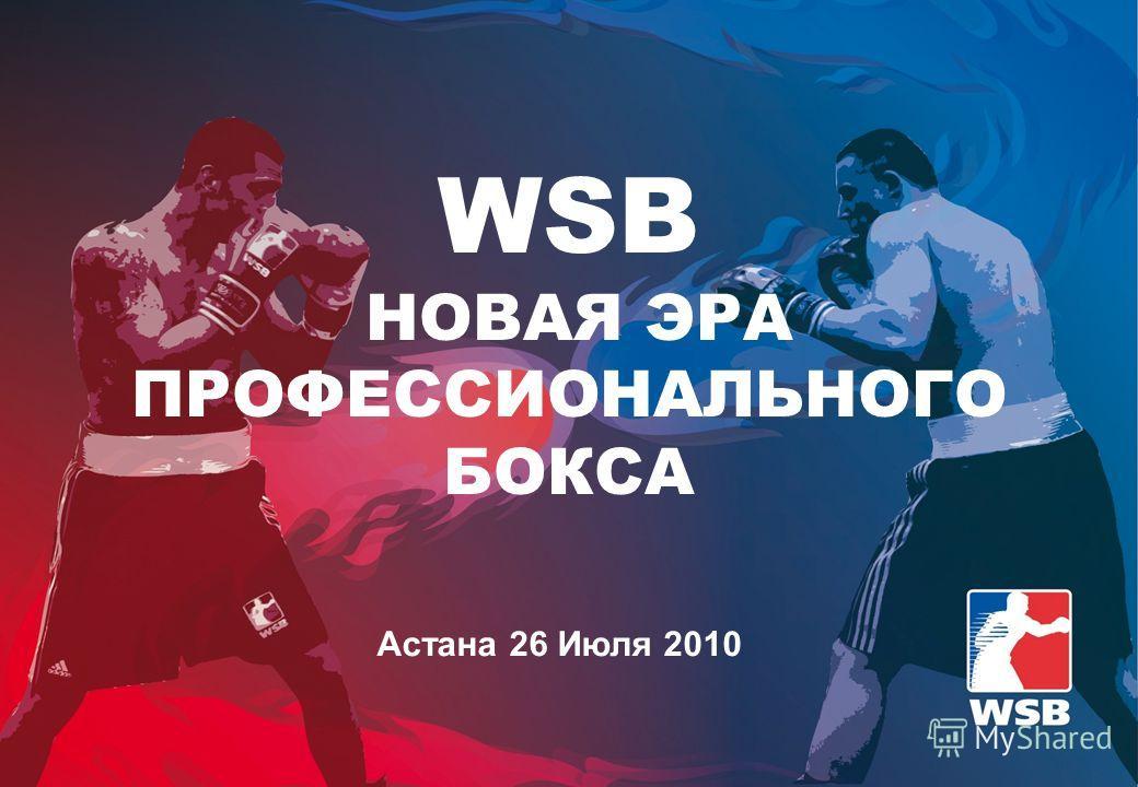 WSB НОВАЯ ЭРА ПРОФЕССИОНАЛЬНОГО БОКСА Астана 26 Июля 2010