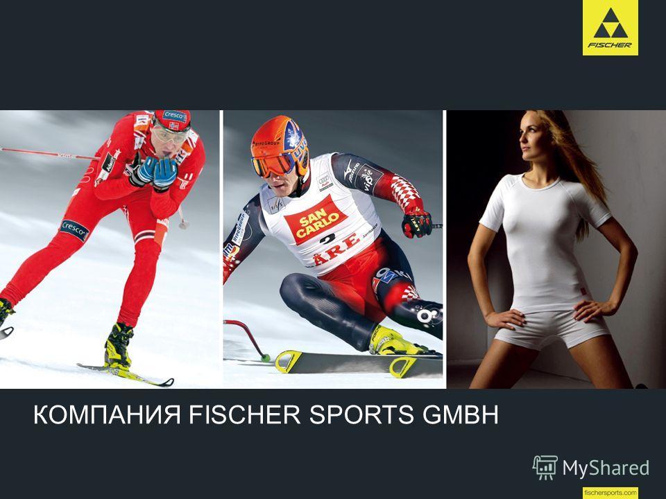 Title 1 КОМПАНИЯ FISCHER SPORTS GMBH