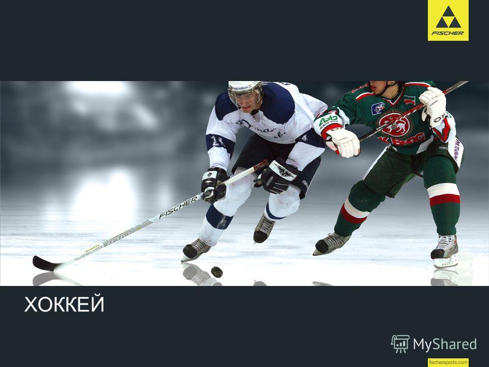 Fischer Hockey ХОККЕЙ