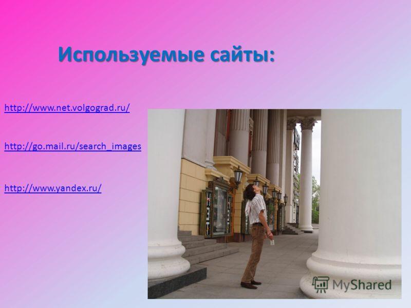 Используемые сайты: http://www.net.volgograd.ru/ http://go.mail.ru/search_images http://www.yandex.ru/
