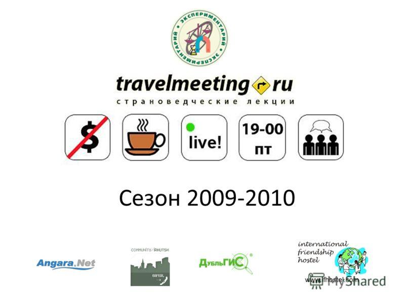 Сезон 2009-2010
