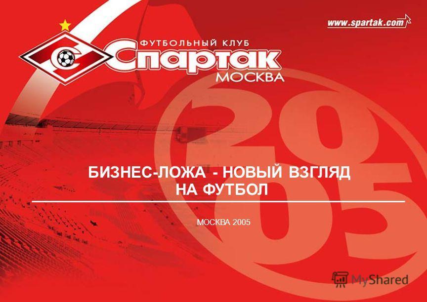 БИЗНЕС-ЛОЖА - НОВЫЙ ВЗГЛЯД НА ФУТБОЛ МОСКВА 2005