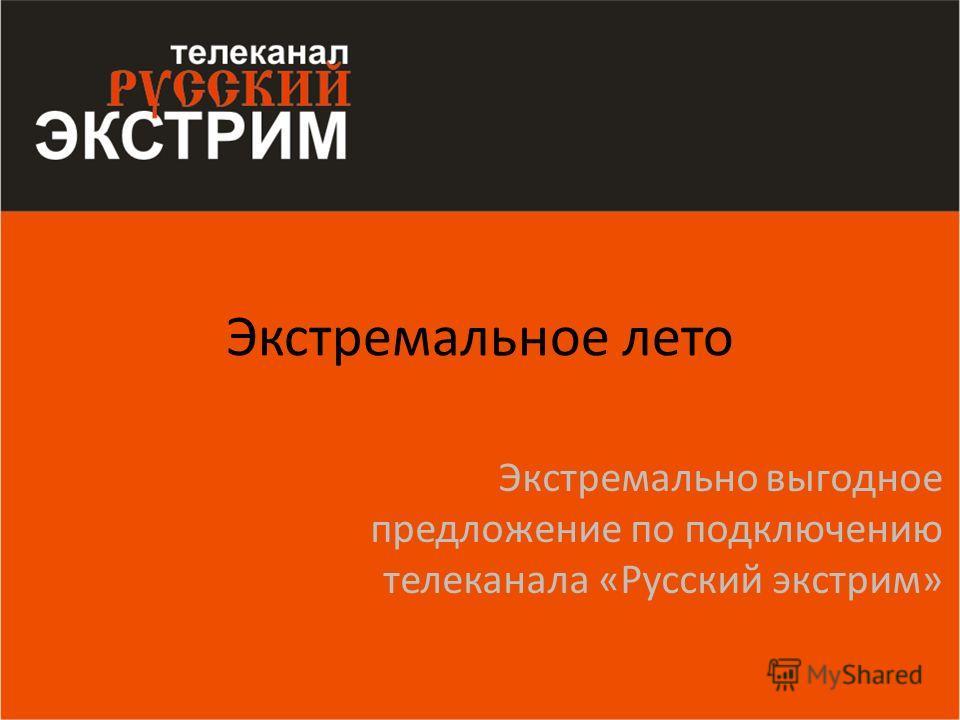 Экстремальное лето Экстремально выгодное предложение по подключению телеканала «Русский экстрим»