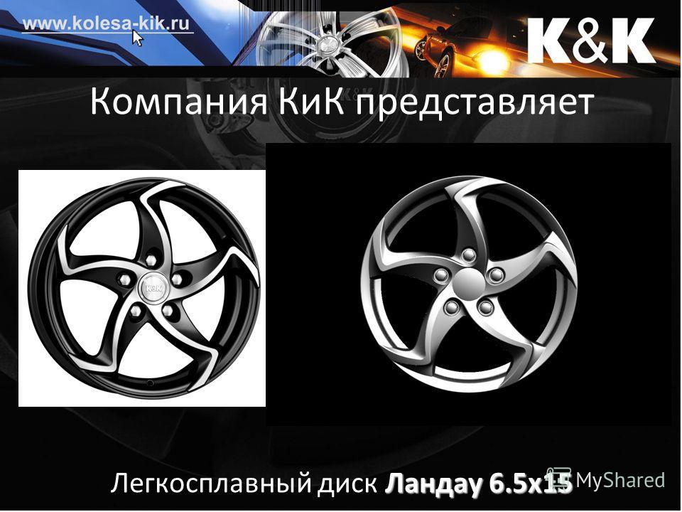 Компания КиК представляет Ландау 6.5х15 Легкосплавный диск Ландау 6.5х15