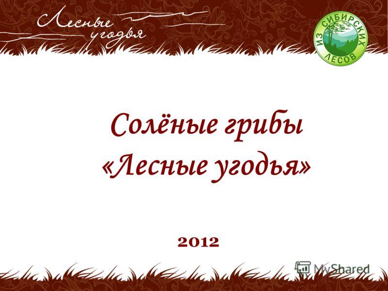 Солёные грибы «Лесные угодья» 2012