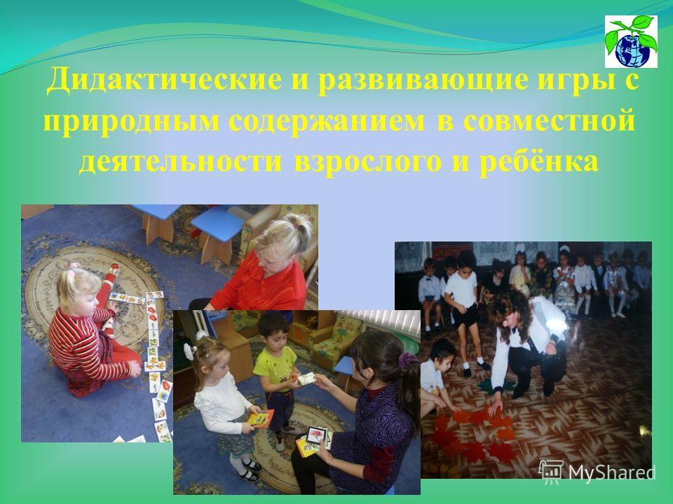 Дидактические и развивающие игры с природным содержанием в совместной деятельности взрослого и ребёнка