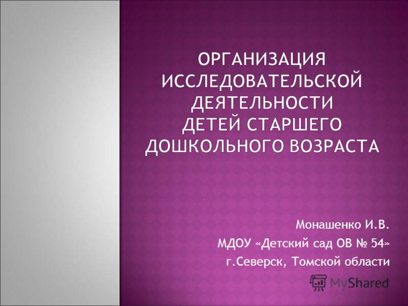 Монашенко И.В. МДОУ «Детский сад ОВ 54» г.Северск, Томской области