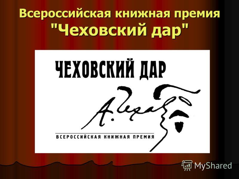 Всероссийская книжная премия Чеховский дар