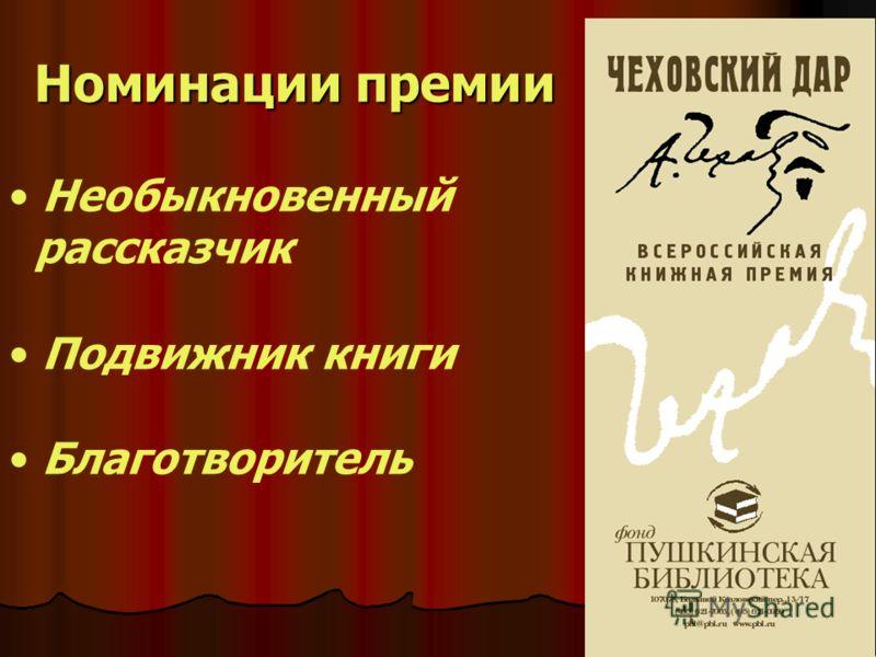 Номинации премии Необыкновенный рассказчик Подвижник книги Благотворитель