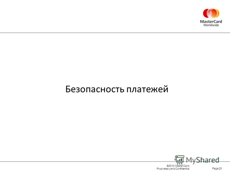 ©2010 MasterCard. Proprietary and Confidential Page 20 Безопасность платежей