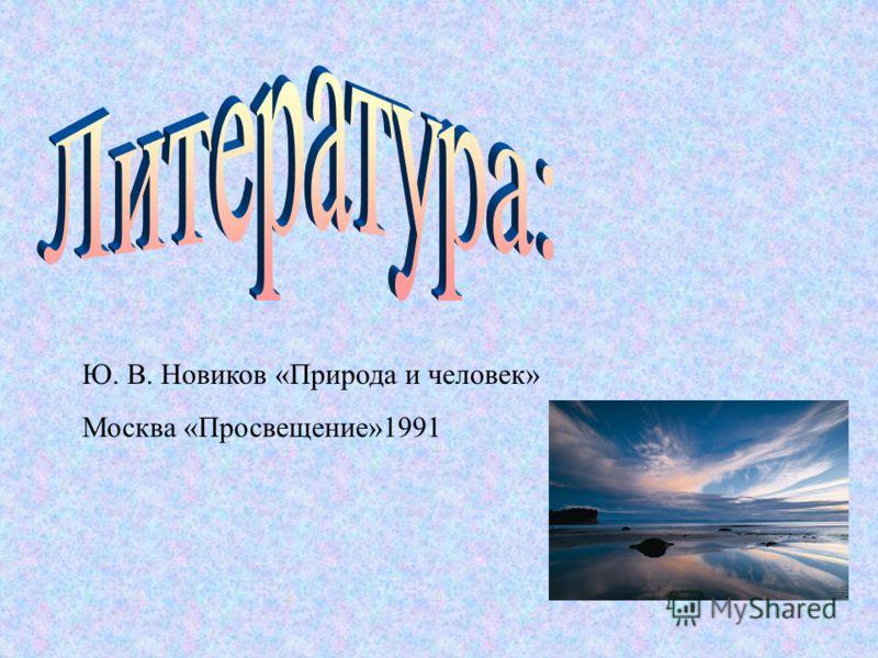 Ю. В. Новиков «Природа и человек» Москва «Просвещение»1991