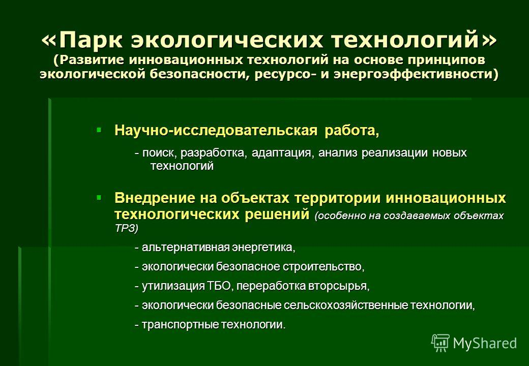 «Парк экологических технологий» (Развитие инновационных технологий на основе принципов экологической безопасности, ресурсо- и энергоэффективности) Научно-исследовательская работа, Научно-исследовательская работа, - поиск, разработка, адаптация, анали