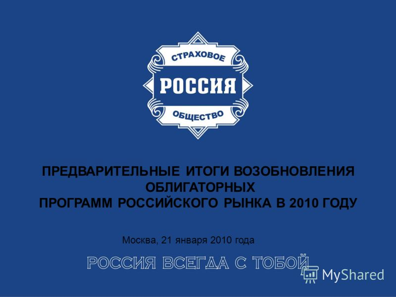 ПРЕДВАРИТЕЛЬНЫЕ ИТОГИ ВОЗОБНОВЛЕНИЯ ОБЛИГАТОРНЫХ ПРОГРАММ РОССИЙСКОГО РЫНКА В 2010 ГОДУ Москва, 21 января 2010 года
