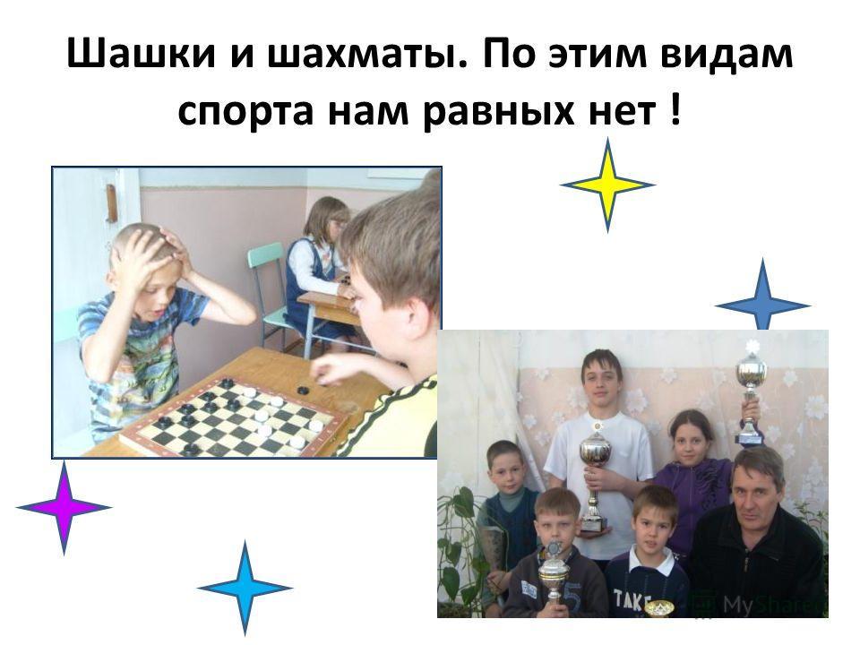 Шашки и шахматы. По этим видам спорта нам равных нет !