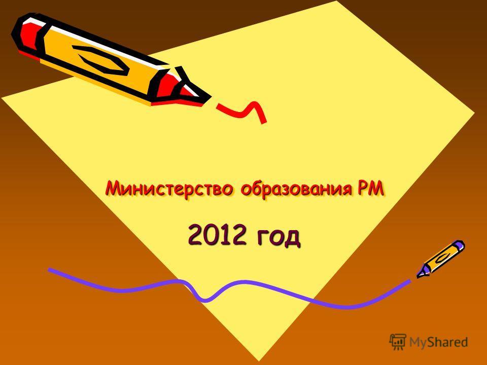 Министерство образования РМ 2012 год