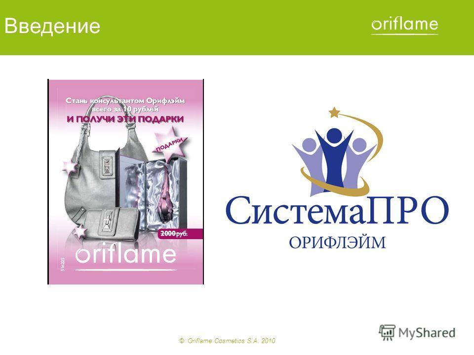 © Oriflame Cosmetics S.A. 2010 Введение