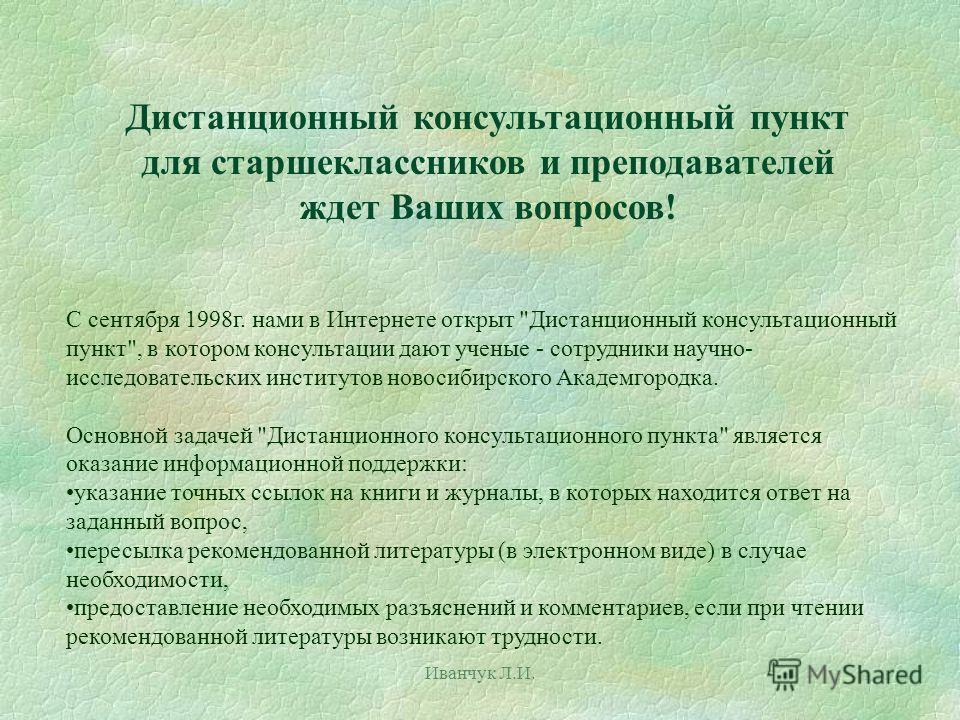 Иванчук Л.И. «Клуб почемучек» ждет Ваших вопросов!