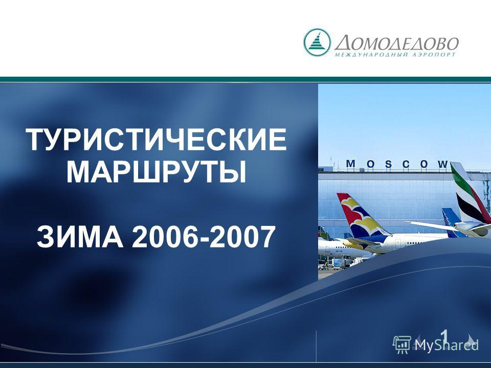 1 ТУРИСТИЧЕСКИЕ МАРШРУТЫ ЗИМА 2006-2007