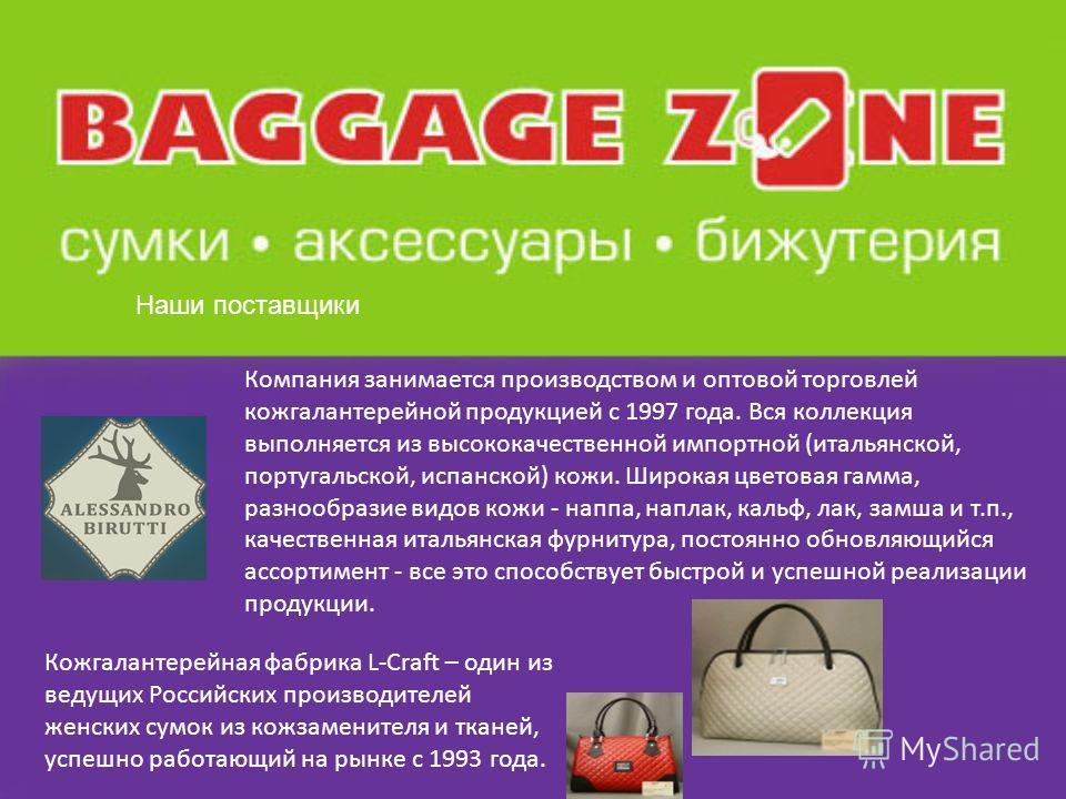 Кожгалантерейная фабрика L-Craft – один из ведущих Российских производителей женских сумок из кожзаменителя и тканей, успешно работающий на рынке с 1993 года. Компания занимается производством и оптовой торговлей кожгалантерейной продукцией с 1997 го