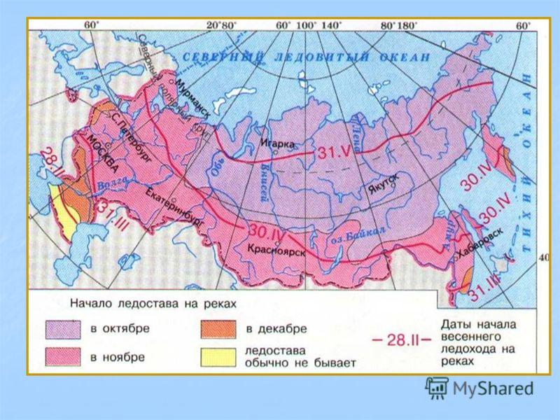 Внутренние воды россии реки урок