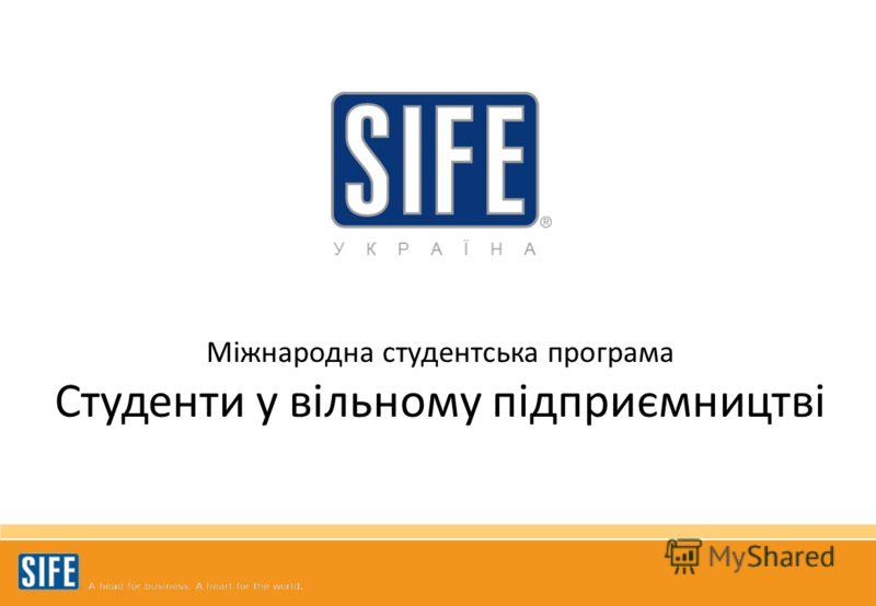 Міжнародна студентська програма Студенти у вільному підприємництві