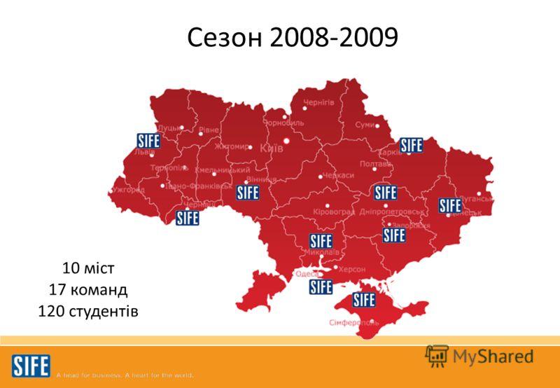 Сезон 2008-2009 10 міст 17 команд 120 студентів