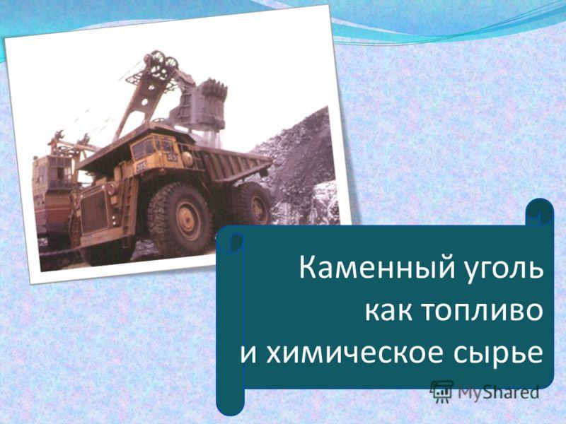 Каменный уголь как топливо и химическое сырье
