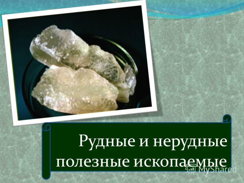 Рудные и нерудные полезные ископаемые