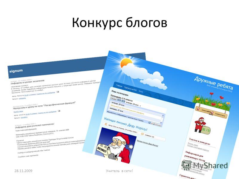 Конкурс блогов 28.11.2009Учитель в сети!