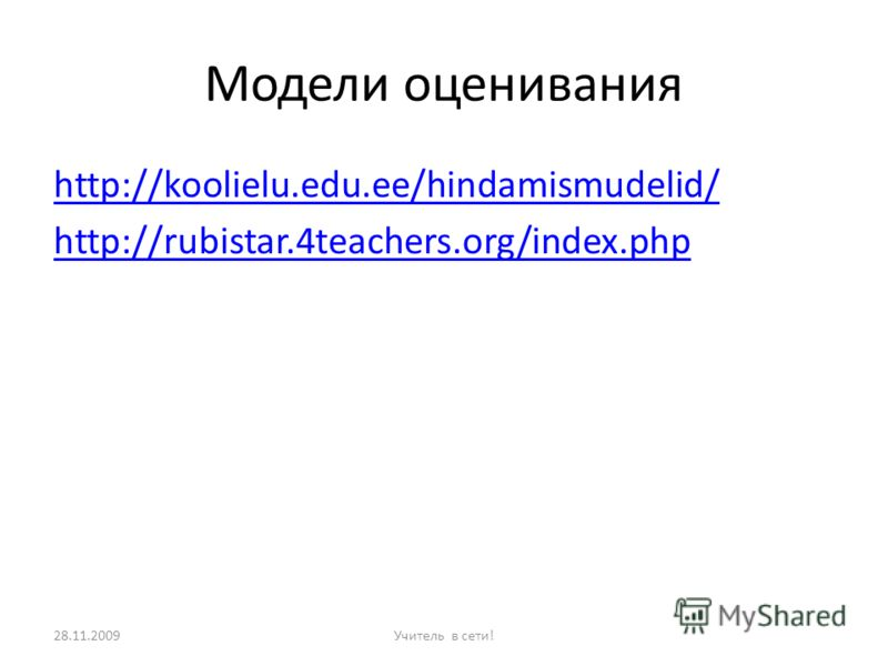 Модели оценивания http://koolielu.edu.ee/hindamismudelid/ http://rubistar.4teachers.org/index.php 28.11.2009Учитель в сети!