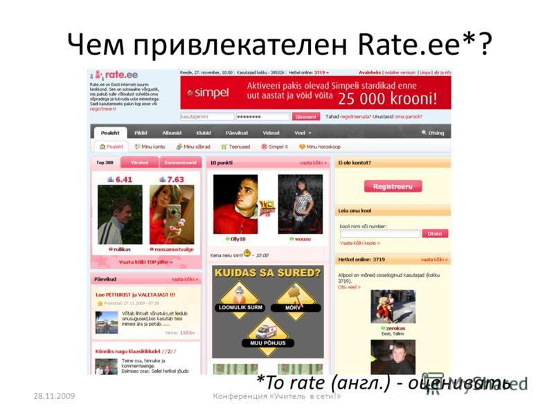 Чем привлекателен Rate.ee*? 28.11.2009Конференция «Учитель в сети!» *To rate (англ.) - оценивать