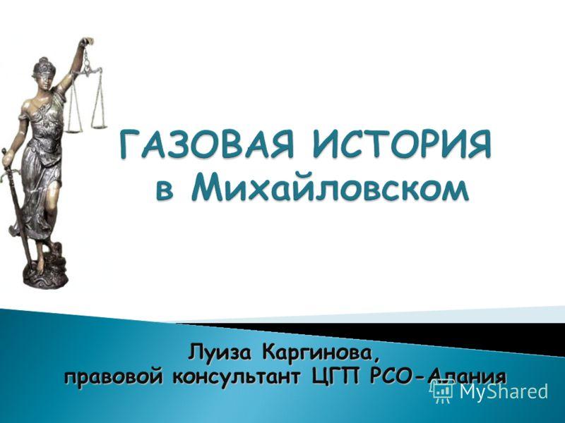 Луиза Каргинова, правовой консультант ЦГП РСО-Алания