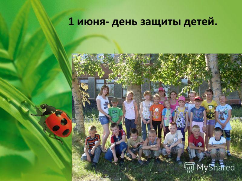 1 ИЮНЯ ДЕНЬ ЗАЩИТЫ ДЕТЕЙ. 1 июня- день защиты детей.