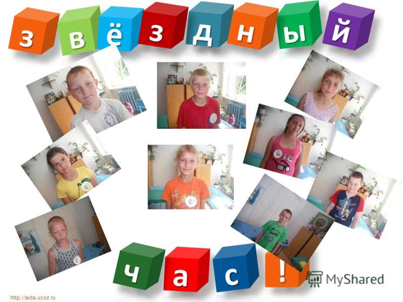 зз http://aida.ucoz.ru нн