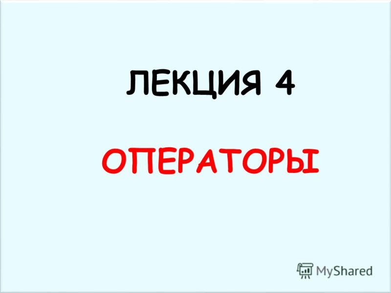 ЛЕКЦИЯ 4 ОПЕРАТОРЫ