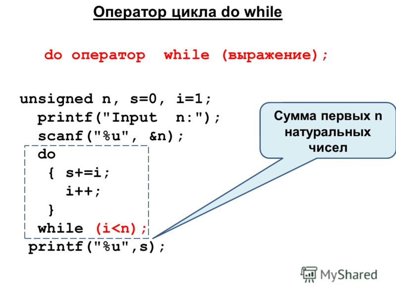 Оператор цикла do while unsigned n, s=0, i=1; printf(Input n:); scanf(%u, &n); do { s+=i; i++; } while (i