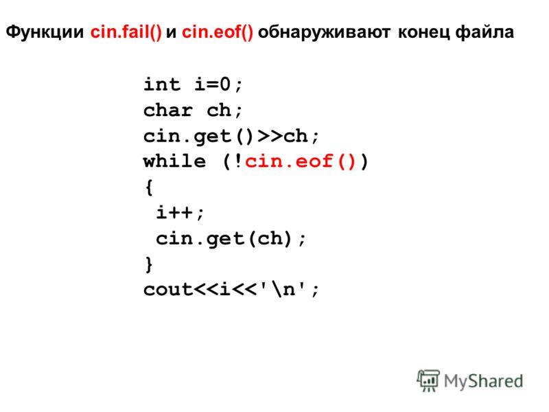 int i=0; char ch; cin.get()>>ch; while (!cin.eof()) { i++; cin.get(ch); } cout
