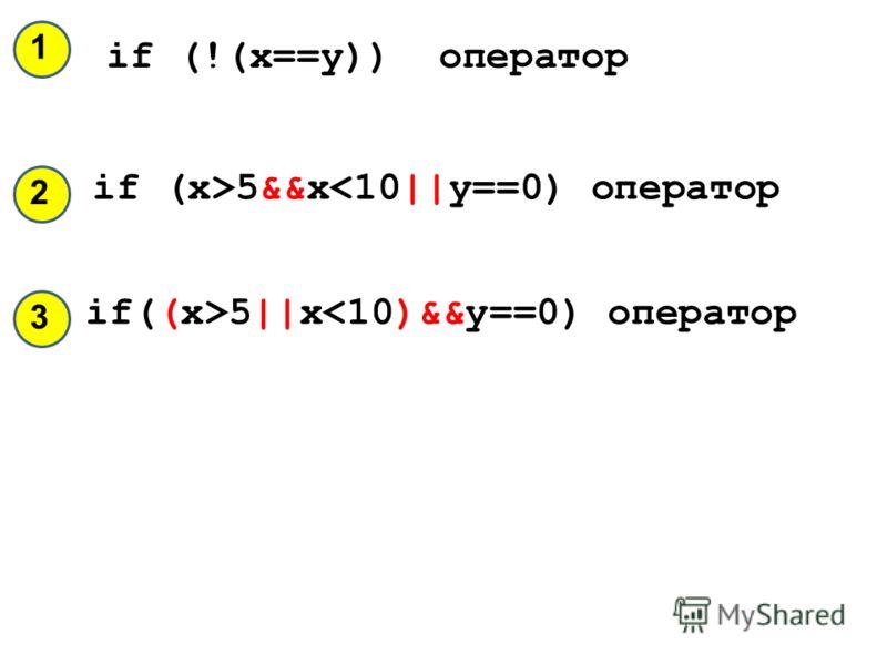 if (!(x==y)) оператор if (x>5&&x5||x