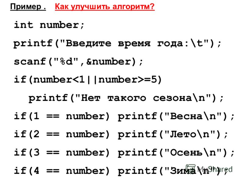 int number; printf(