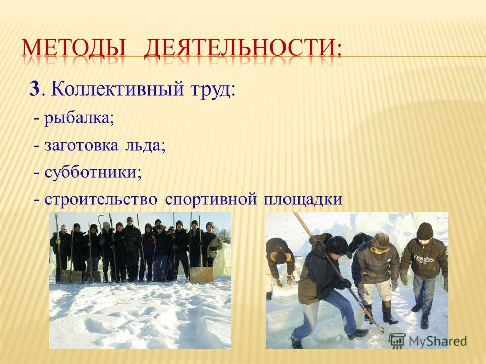3. Коллективный труд: - рыбалка; - заготовка льда; - субботники; - строительство спортивной площадки
