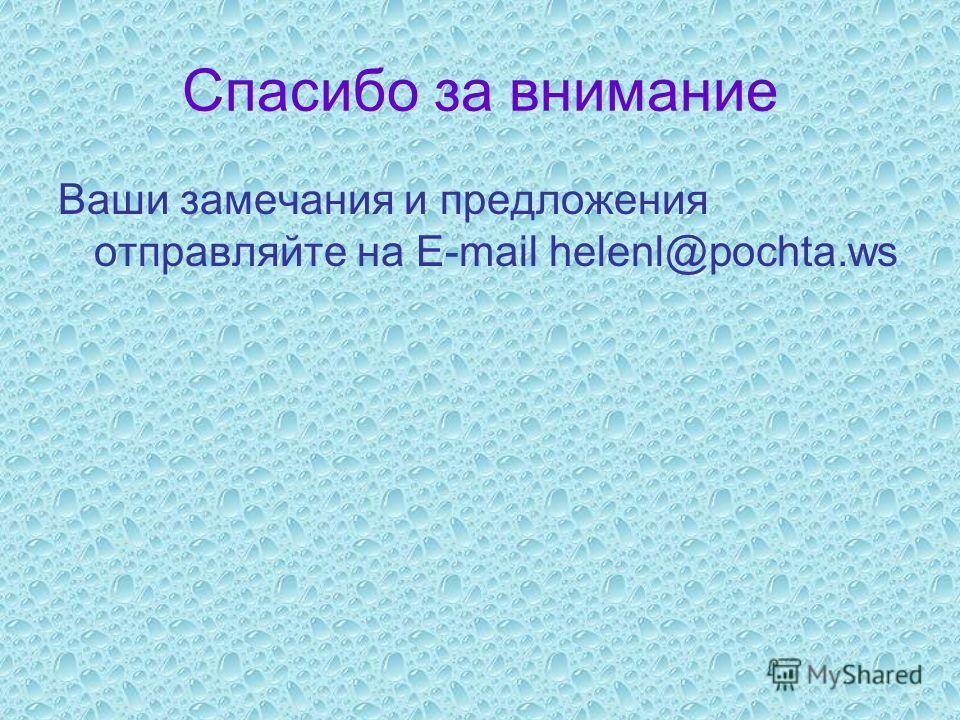 Спасибо за внимание Ваши замечания и предложения отправляйте на E-mail helenl@pochta.ws