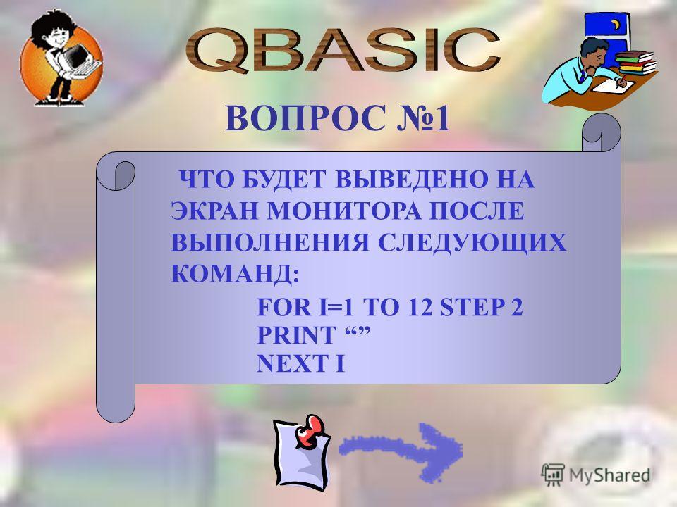 ЧТО БУДЕТ ВЫВЕДЕНО НА ЭКРАН МОНИТОРА ПОСЛЕ ВЫПОЛНЕНИЯ СЛЕДУЮЩИХ КОМАНД: FOR I=1 TO 12 STEP 2 PRINT NEXT I ВОПРОС 1