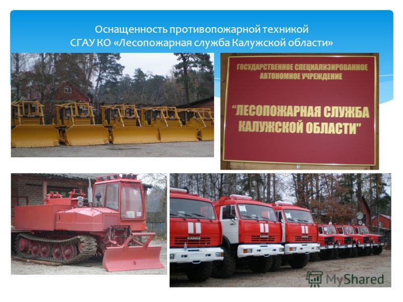 Оснащенность противопожарной техникой СГАУ КО «Лесопожарная служба Калужской области»