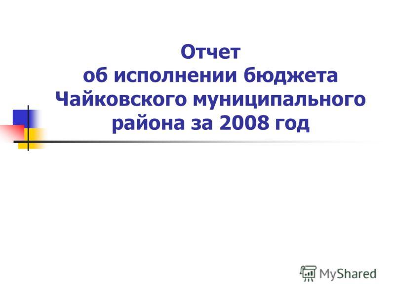 Отчет об исполнении бюджета Чайковского муниципального района за 2008 год