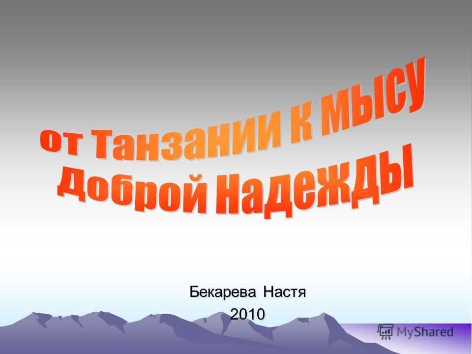 Бекарева Настя 2010