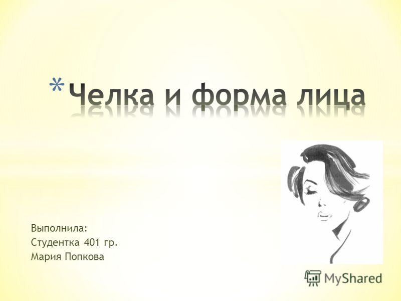 Выполнила: Студентка 401 гр. Мария Попкова