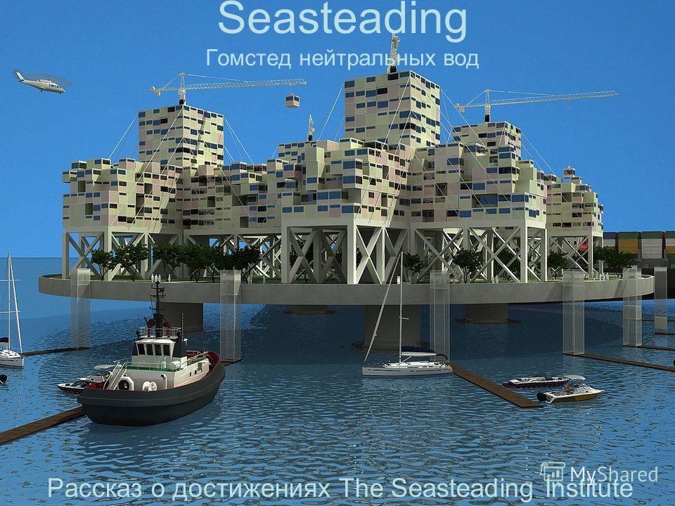 Seasteading Гомстед нейтральных вод Рассказ о достижениях The Seasteading Institute